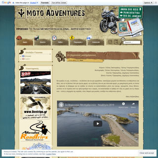Moto Adventures - Ταξίδι και μοτοσυκλέταMoto Adventures - Ταξίδι και μοτοσυκλέτα
