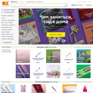 OZ.by — интернет-магазин. Книги, игры, косметика, товары для дома, творче�