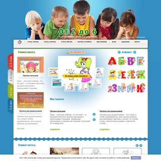 От 2 до 6. Сайт для умных детей и их родителей
