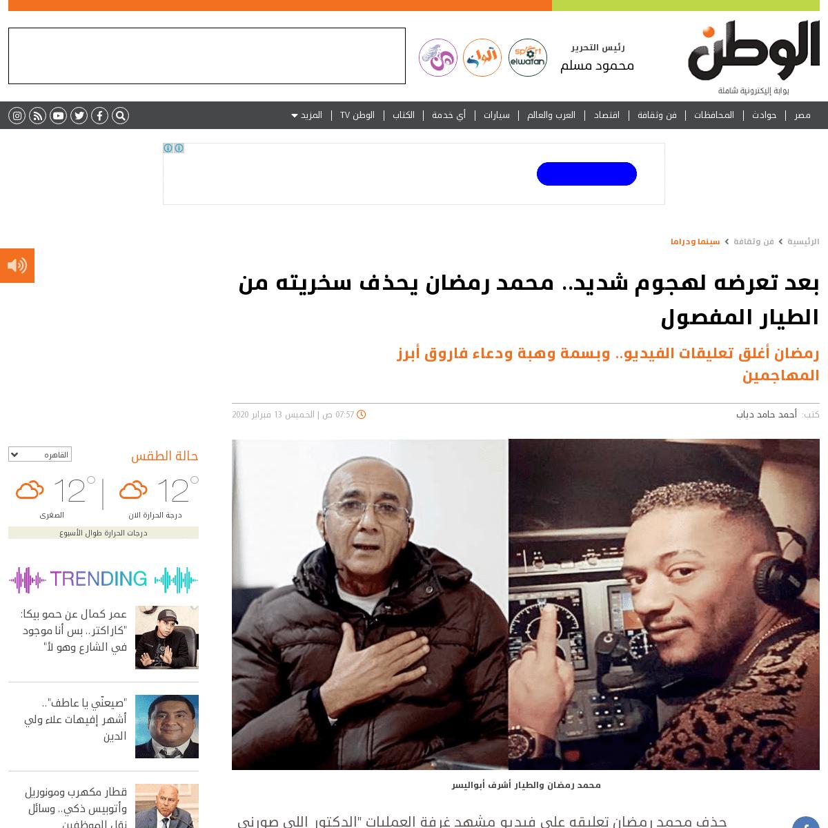 بعد تعرضه لهجوم شديد.. محمد رمضان يحذف سخريته من الطيار المفصول - فن وثق