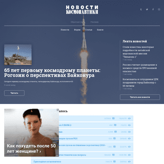 ArchiveBay.com - novosti-kosmonavtiki.ru - Экипаж МКС - Новости Космонавтики