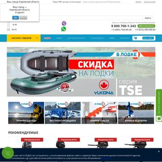 v-lodke.ru - интернет магазин по продаже надувных лодок ПВХ, стеклопластик�
