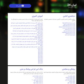 ایران 24 - سایت مرجع و کامل