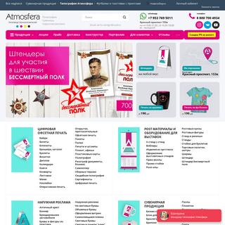Цифровая, оперативная печать - Услуги дизайнера - Типография Атмосфер�
