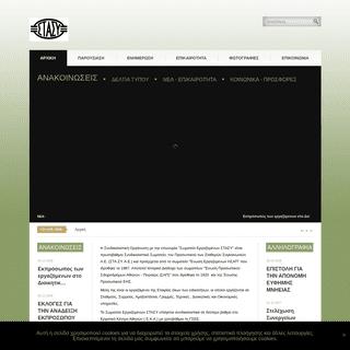 ArchiveBay.com - stasy-union.gr - Αρχικη - Σωματείο Εργαζομένων ΣΤΑΣΥ