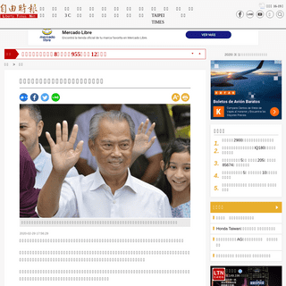 ArchiveBay.com - news.ltn.com.tw/news/world/breakingnews/3084298 - 馬來西亞新首相出爐!丹斯里慕尤丁明宣誓就任 - 國際 - 自由時報電子報