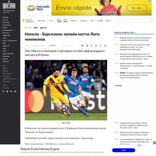 Наполи Барселона - смотреть онлайн матч Лиги чемпионов 25.02.2020 - онлайн-�