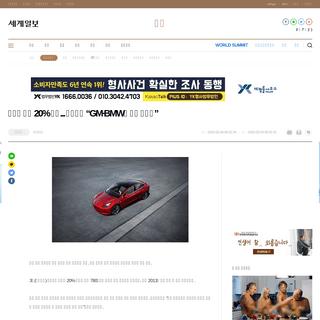 """테슬라 주가 20- 폭등... 투자자들 """"GM·BMW와 경쟁 가능해"""" - 세계일보"""