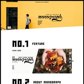 iPhone・Mac・ガジェットブログ -monograph(モノグラフ)-