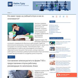 Найм.Гуру - Сайт для наёмников и нанимателей