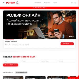 РОЛЬФ - крупнейший автомобильный дилер России