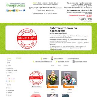 Цветы с доставкой в Иркутске по оптовым ценам - Интернет магазин Флори
