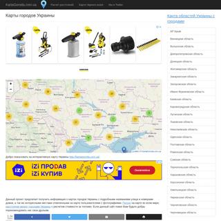 Карты городов Украины с улицами и номерами домов
