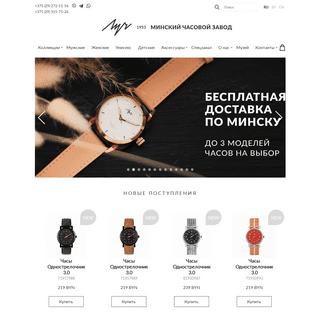 Часы Луч купить в Минске- официальный интернет-магазин - 65 лет истории
