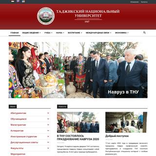 tnu — Таджикский национальный университет