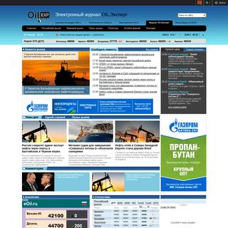Oil.Эксперт - Клуб экспертов рынка нефти и нефтепродуктов