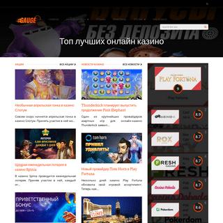 Сайты онлайн казино. Лучшие казино 2020 года для России