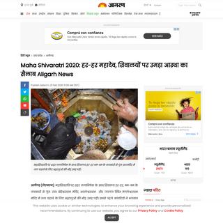 ArchiveBay.com - www.jagran.com/uttar-pradesh/aligarh-city-maha-shivaratri-2020-har-har-mahadev-pagans-thronged-the-faith-20050276.html - Maha Shivaratri 2020 Har Har Mahadev pagans thronged the faith