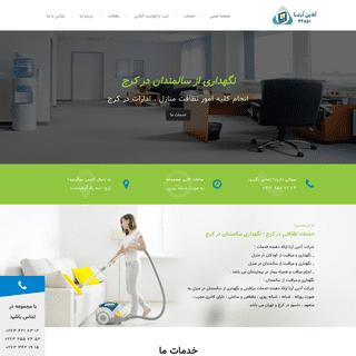 خدمات نظافتی در کرج - نگهداری سالمندان در کرج - موسسه خدماتی آذین آرنا
