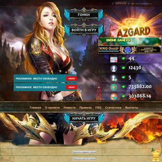 Azgard - Экономическая игра с выводом реальных денежных средств!