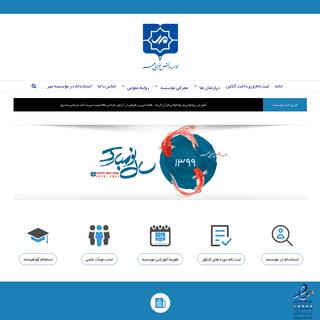 خانه - مؤسسه دانش افزایی مهر
