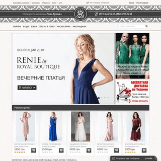 ArchiveBay.com - royal-butik.com.ua - Женская одежда недорого от производителя в интернет-магазине Роял-Бу�