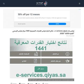 قياس e-services.qiyas.sa.. نتائج اختبار قياس القدرات المعرفية 1441 مركز قياس الرس�