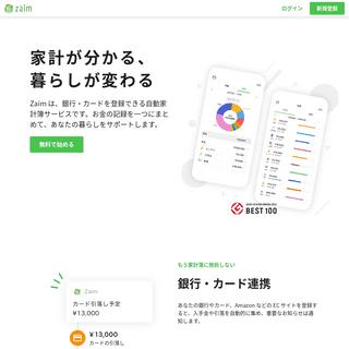 家計簿 Zaim:無料で使える人気の家計簿アプリ
