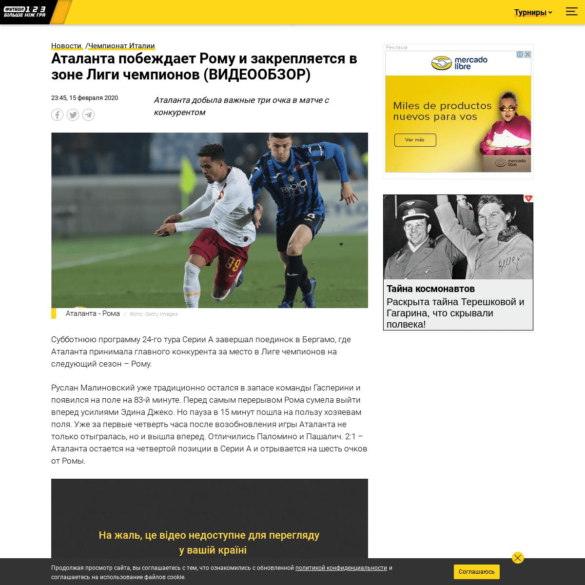 Аталанта - Рома 2-1. Обзор матча Серии А 15.02.2020 - Телеканал Футбол