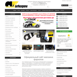 Официальный сайт магазина фаркопов с доставкой по Москве и регионам Р