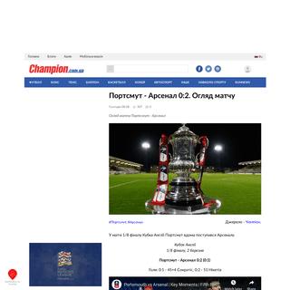 Портсмут - Арсенал 0-2. Огляд матчу - Футбол - Champion.com.ua
