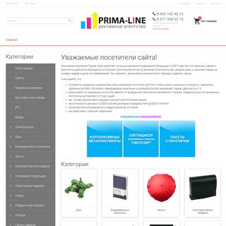 Рекламная компания PRIMA LINE Москва