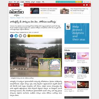 ArchiveBay.com - telugu.samayam.com/telangana/news/bajrang-dal-and-vhp-warns-lovers-over-valentine-day/articleshow/74129275.cms - bajrang dal - వాలెంటైన్స్ డే- పార్కులు వెల వెల.. పోలీసుల బ