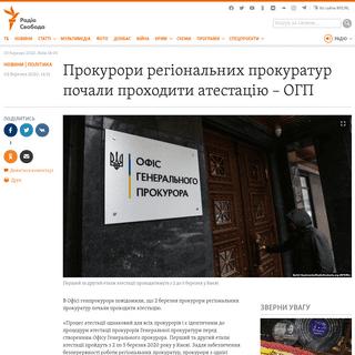 Прокурори регіональних прокуратур почали проходити атестацію – ОГП