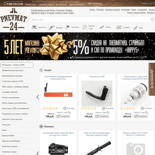 Интернет-магазин пневматики в Москве, купить пневматическое оружие - P