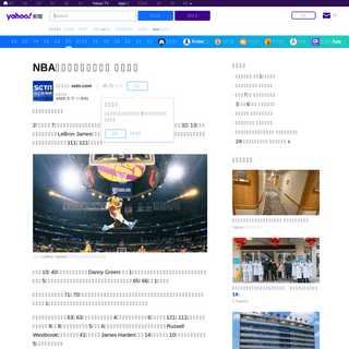 NBA/詹姆斯大風車反扣 震撼全場 - Yahoo奇摩新聞