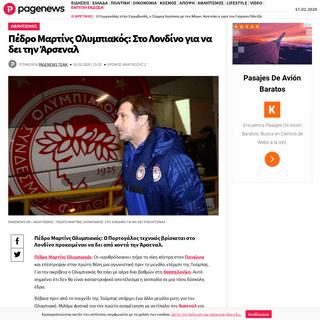Πέδρο Μαρτίνς Ολυμπιακός- Στο Λονδίνο για να δει την Άρσεναλ - Pagenews.gr