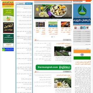 شبکه خبری آموزشی گیاهان دارویی - گیاهان دارویی، طب سنتی، داروهای گیاهی