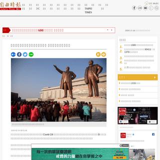 武漢肺炎》北韓官員無視隔離令外出 遭金正恩「軍法」槍決 - 國際 - 自由時報電子報