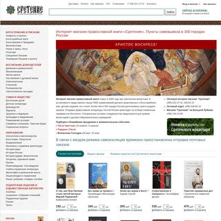 «Сретение» - интернет-магазин православной книги, православная литер�