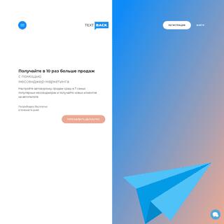 TextBack.ru. Ускорьте рост подписчиков и отправляйте интерактивные рассыл�