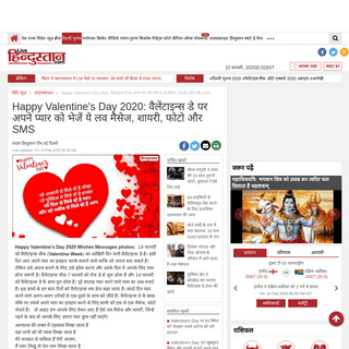ArchiveBay.com - www.livehindustan.com/lifestyle/story-happy-valentine-day-2020-today-is-valentines-day-share-valentine-wishes-messages-photos-sms-quotes-images-to-your-love-3023543.html - Happy Valentine Day 2020- today is Valentines Day share Valentine Wishes Messages photos sms quotes images to your love - Happy