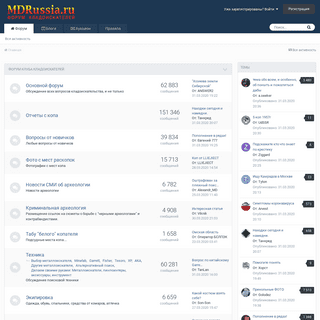 Форум кладоискателей MDRussia.ru