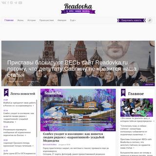ArchiveBay.com - readovka.ru - Readovka.ru — новостной портал