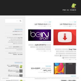 ArchiveBay.com - proalyemencom.wordpress.com - PRO Al-YEMEN – فـريـق بــرو الـيـمـن ..