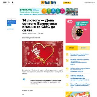 14 лютого — День святого Валентина вітання та СМС до свята