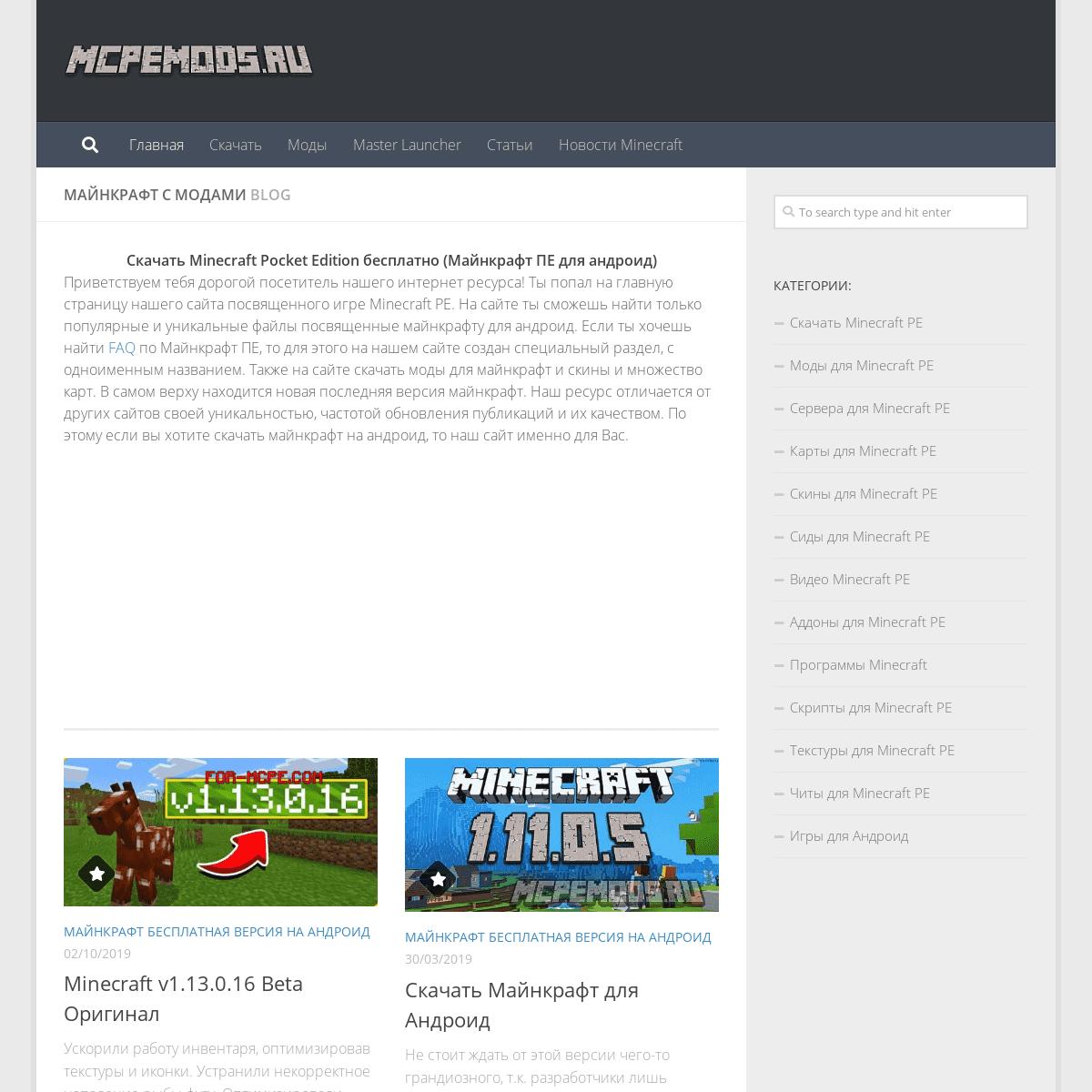 Скачать Майнкрафт бесплатно с модами - Майнкрафт для Андроид