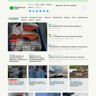 «Хабаровский край сегодня» - новости Хабаровского края