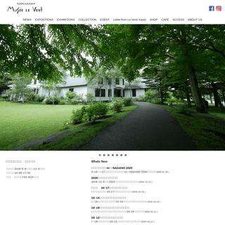 軽井沢ルヴァン美術館