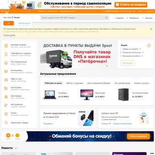 DNS – интернет магазин цифровой и бытовой техники по доступным ценам.